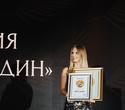 Премия «Номер один», фото № 301