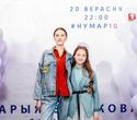 Презентация клипа Марии Ермаковой «VIATRY», фото № 174