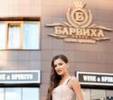 Открытие салона красоты «Барвиха», фото № 156