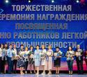 День работников лёгкой промышленности Беларуси, фото № 90