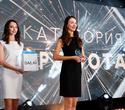 Церемония награждения премии BELARUS BEAUTY AWARDS 2019, фото № 98