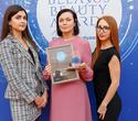 Церемония награждения премии BELARUS BEAUTY AWARDS 2019, фото № 137