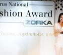Belarus National Fashion Award by ZORKA, фото № 84