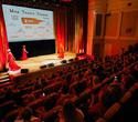 Благотворительный показ Red Dress МТС, фото № 132