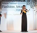 Belarus National Fashion Award by ZORKA, фото № 85