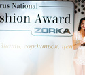 Belarus National Fashion Award by ZORKA, фото № 84