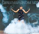 Фестиваль «Энергия лета 2017», фото № 28
