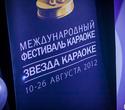Открытие Международного Фестиваля Караоке «Звезда Караоке 2012», фото № 111